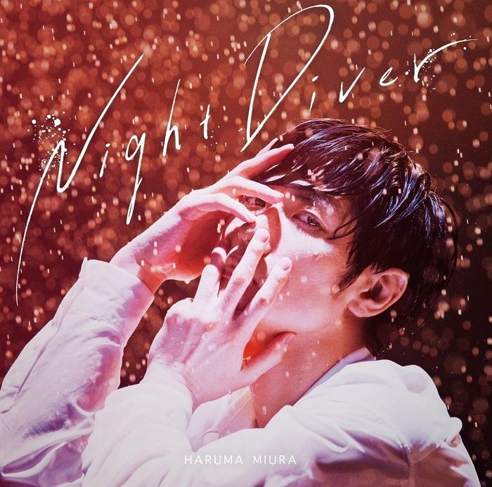 三浦春馬2ndシングル「Night Diver」通常版
