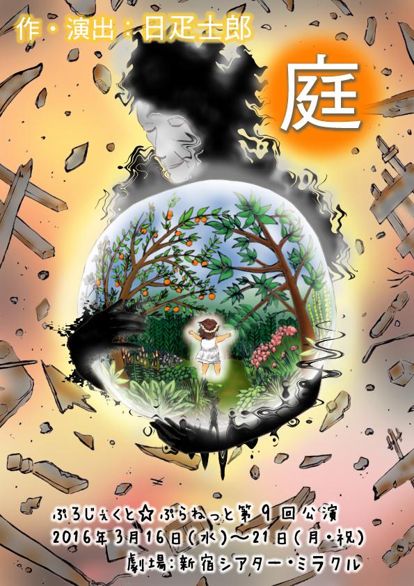 ぷろじぇくと☆ぷらねっと第9回公演『庭』
