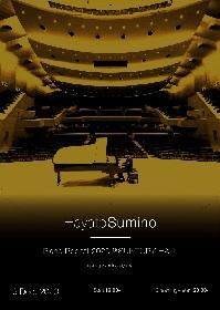 ピアニスト・角野隼斗、初のサントリーホールでのソロリサイタルが決定 配信公演も