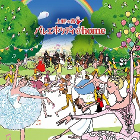 『上野の森バレエホリデイ 2020』、オンライン上で楽しめる特別プログラム『バレエホリデイ@home』の配信が決定