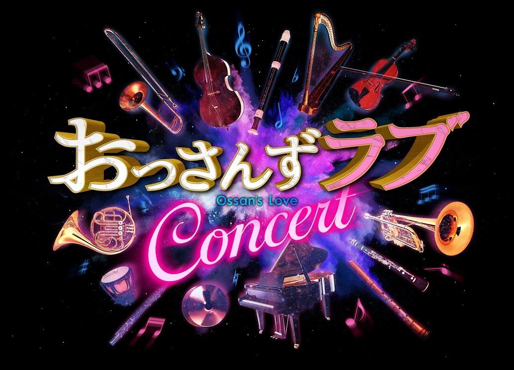 (C)おっさんずラブコンサート製作委員会
