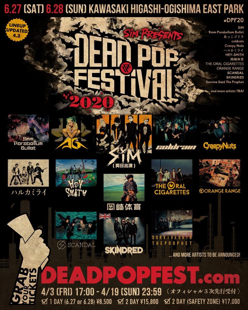 『DEAD POP FESTiVAL』