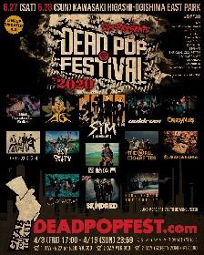 SiM主催『DEAD POP FESTiVAL 2020』オーラル、サバプロら 第二弾出演アーティストを発表
