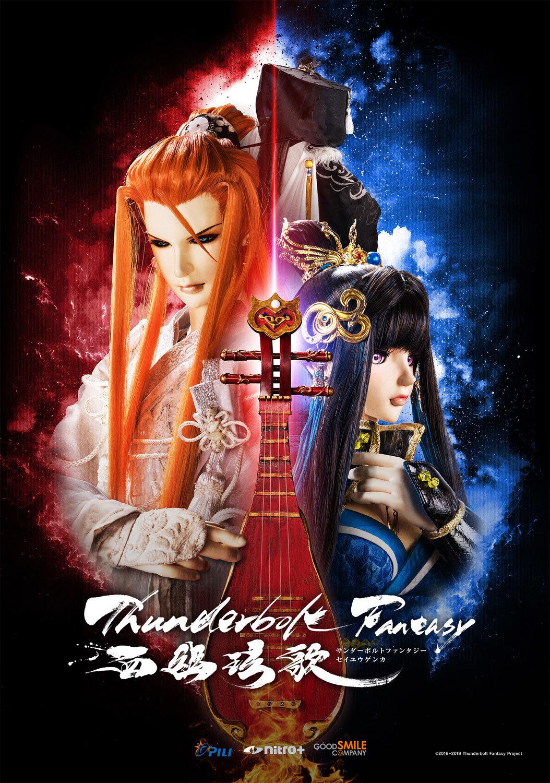 (C)2016-2019 Thunderbolt Fantasy Project