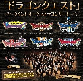 「ドラゴンクエスト」ウインドオーケストラコンサート 大晦日公演の開催が決定! 初のカウントダウンも