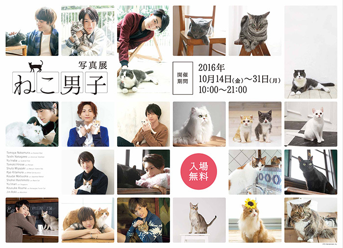 写真展「ねこ男子」 (c) TC Entertainment, Inc.
