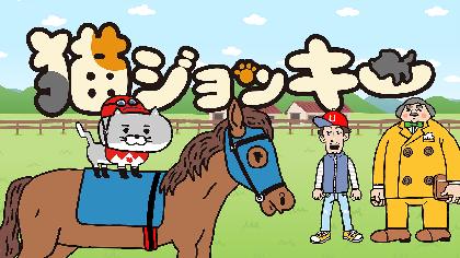 謎多き馬主(CV #大塚明夫)によるCMが公開 日本中央競馬会(JRA)オリジナルアニメ『猫ジョッキー』5月放送