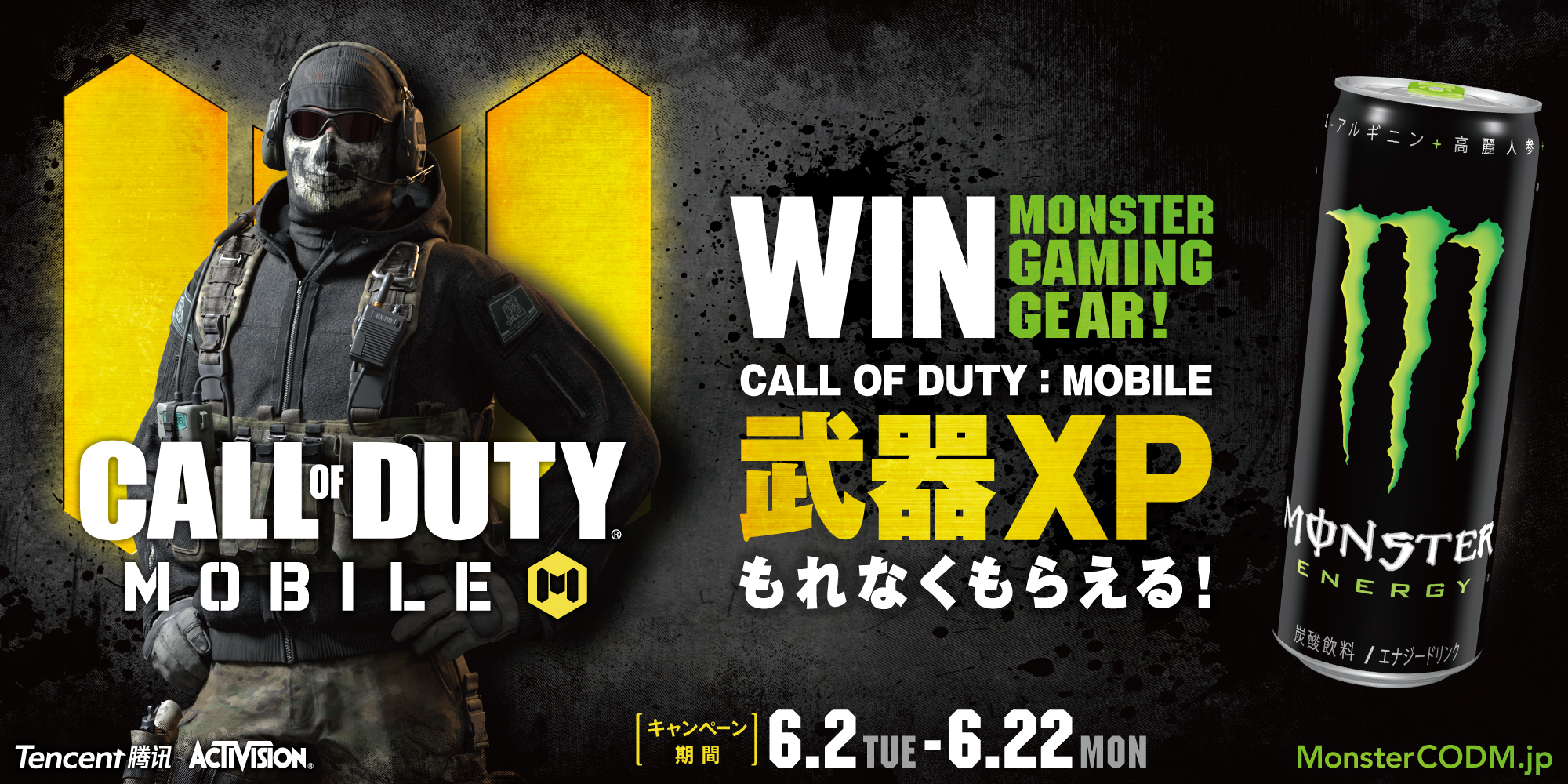 『Call of Duty: Mobile』✕ モンスターエナジー コラボ