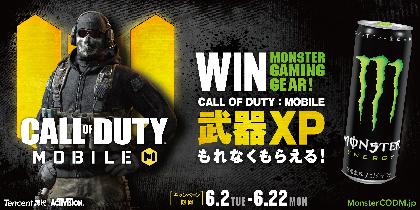 モンスターエナジーと『Call of Duty: Mobile』ゲーム内コラボが決定 1本以上購入で武器XPや豪華賞品プレゼント