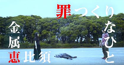 金属恵比須が「罪つくりなひと」PVを急遽公開~プログレ新作アルバム『武田家滅亡』より第二弾PV