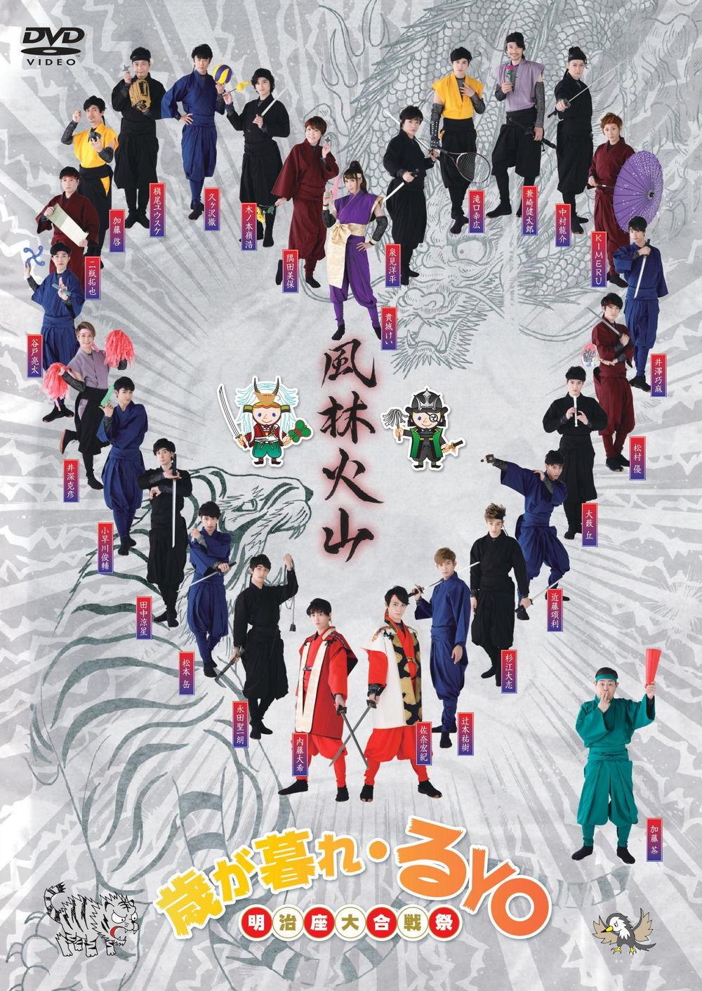『歳が暮れ・るYO 明治座大合戦祭』DVDパッケージ