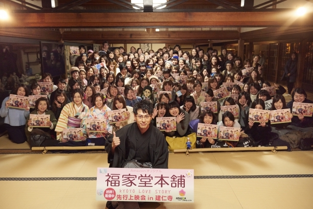 京都最古の禅寺・建仁寺での『福家堂本舗-KYOTO LOVE STORY-』先行上映会のようす 三代目 J Soul Brothersの山下健二郎