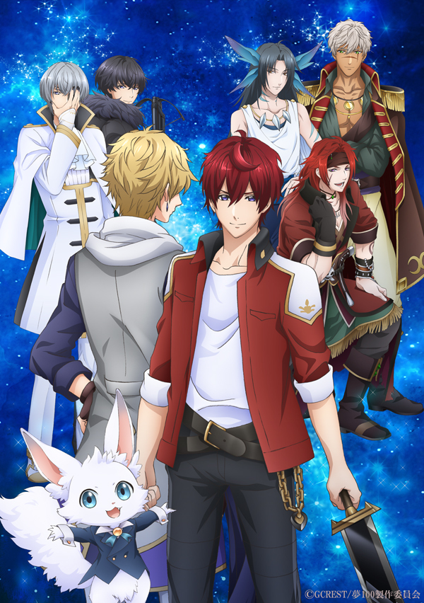 TVアニメ『夢王国と眠れる100人の王子様』キービジュアル (c)GCREST/夢100製作委員会