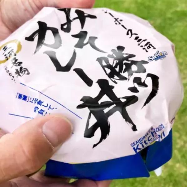 アリーナグルメの「みそ勝ツカレー丼」