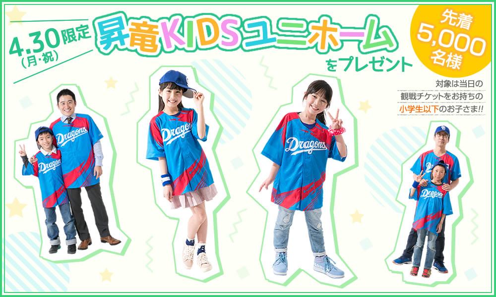昇竜KIDSユニホーム(※写真はイメージ)