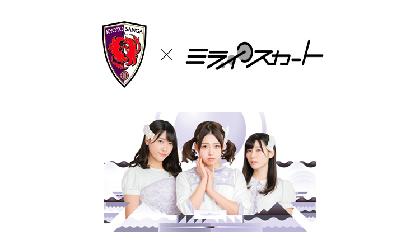 京都サンガを京都発アイドル『ミライスカート』が応援 コラボを記念した企画チケットも発売に
