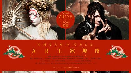 「中村壱太郎×尾上右近 ART歌舞伎」の配信決定~「伝統芸能」と「映像技術」と「アートデザイン」が融合した美しき歌舞伎舞踊の世界
