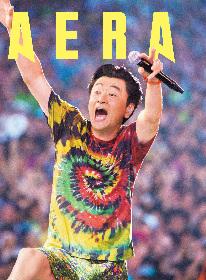 桑田佳祐、雑誌『AERA』に登場 『ロッキン』のステージ上から撮った写真が表紙に