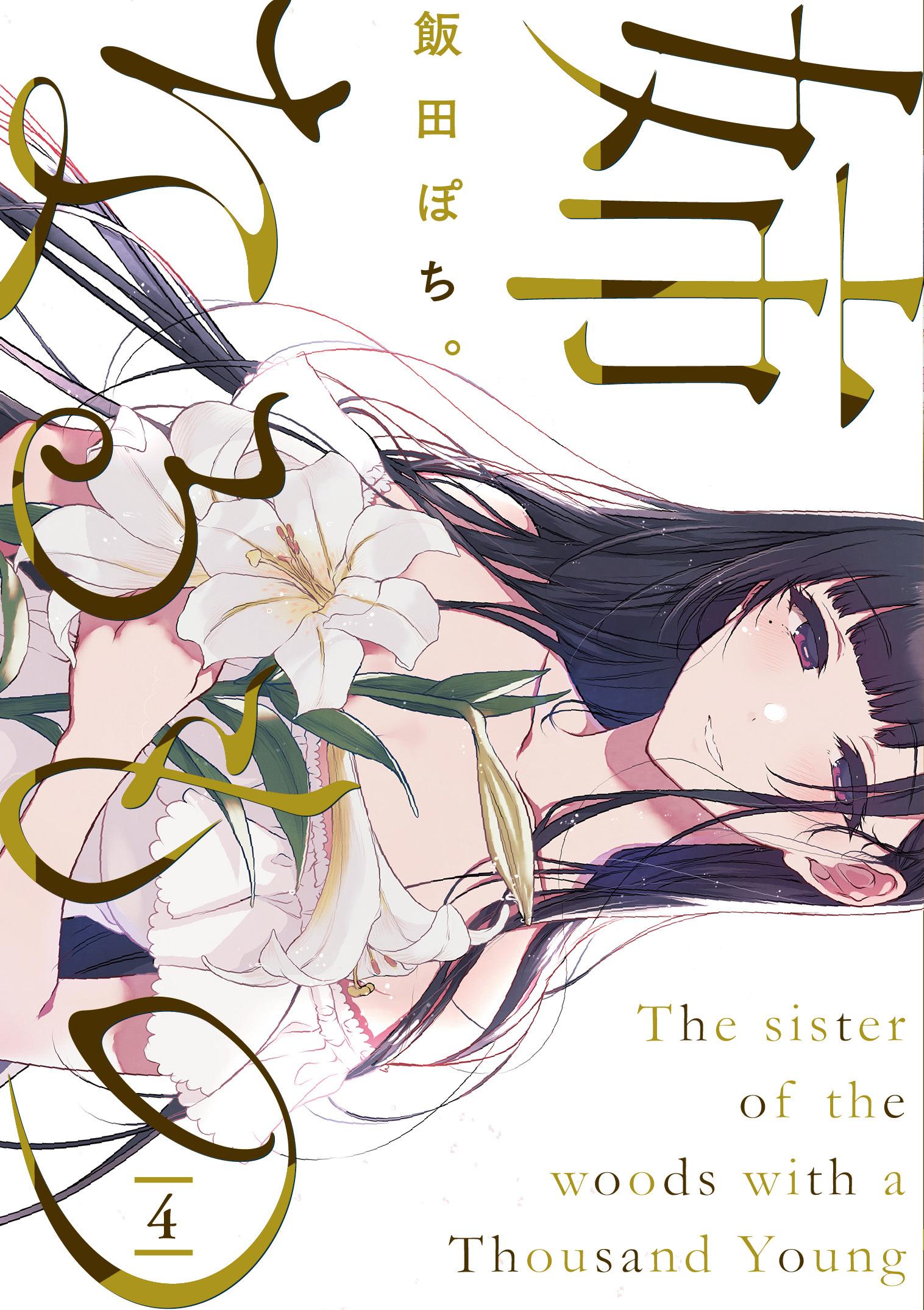 『姉なるもの』第4巻 (C)2020 飯田ぽち。 /テケリスタジオ/KADOKAWA/姉なるもの製作委員会