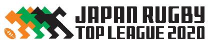 ラグビーW杯戦士の勇姿ふたたび! 『ジャパンラグビー トップリーグ』は11/10からチケット販売開始