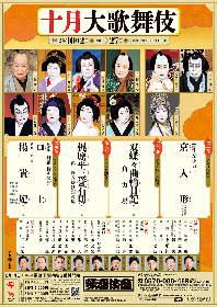 歌舞伎座、ウラの感染症対策 『十月大歌舞伎』観劇&小道具さん取材レポート