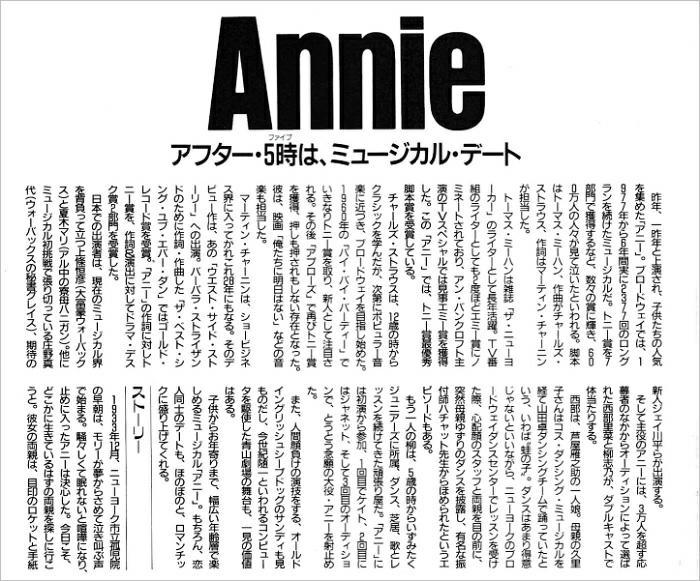『The Musical '88』の『アニー』紹介記事
