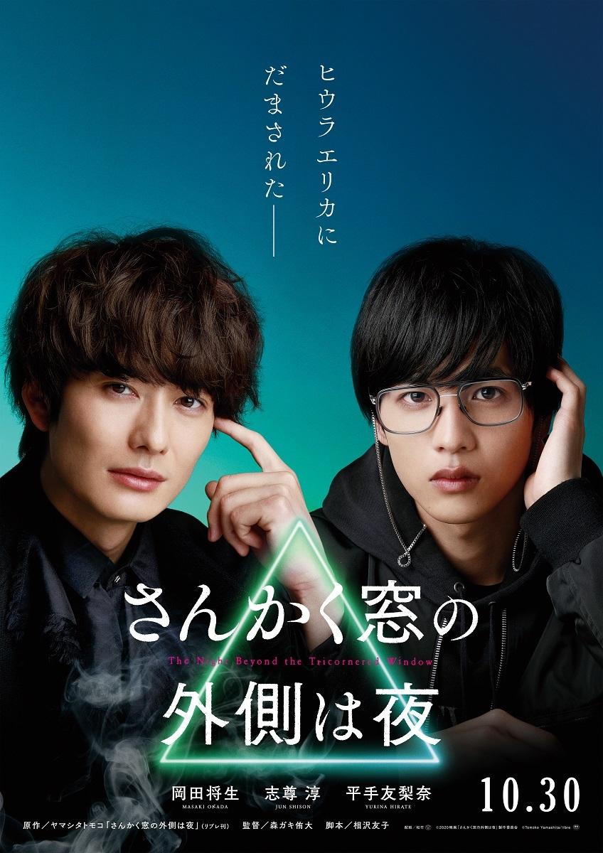 (C)2020映画「さんかく窓の外側は夜」製作委員会 (C)Tomoko Yamashita/libre