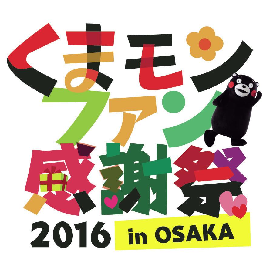 くまモンファン感謝祭2016 in OSAKA