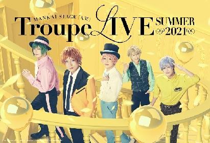 『エーステ』夏組単独ライブ「MANKAI STAGE『A3!』 Troupe LIVE~SUMMER 2021~」キービジュアル&全情報が解禁