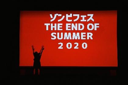 入江雅人がホストを務める 『ゾンビフェス THE END OF SUMMER 2020』が開催 多彩なパフォーマーたちのレポートが到着