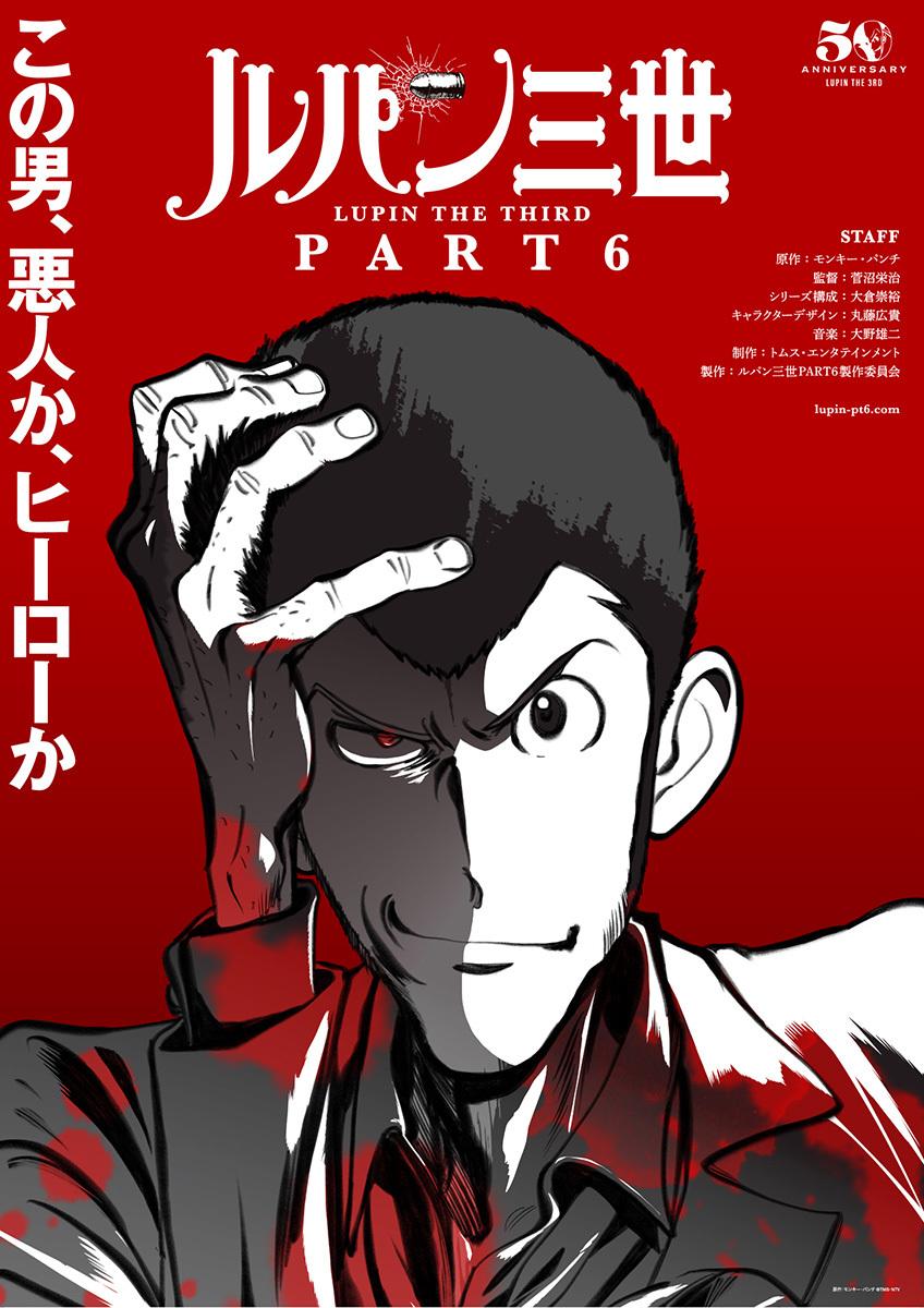 『ルパン三世 PART6』ティザービジュアル 原作:モンキー・パンチ (c)TMS・NTV
