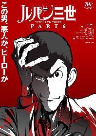 『ルパン三世』アニメ化50周年記念、新作TVアニメ放送決定でティザービジュアルとPV解禁