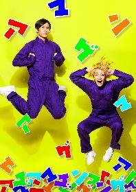 陳内将&梅津瑞樹が『カミシモ』で演じる、お笑いコンビ「アマゲン」のビジュアル解禁 舞台の公演日程も発表