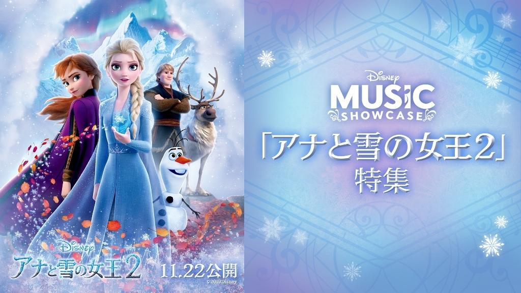 「『アナと雪の女王 2』特集/ディズニー・ミュージック・ショーケース」(C) 2019Disney