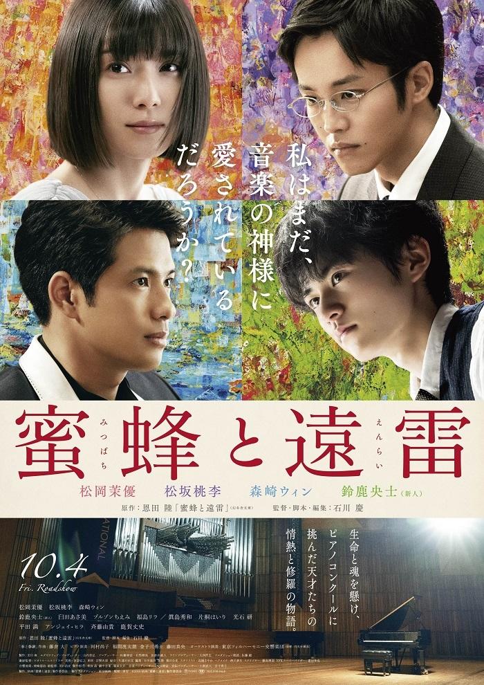 (C)2019 映画「蜜蜂と遠雷」製作委員会