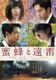 映画『蜜蜂と遠雷』コンサートが開催決定 日本を代表するコンクール受賞の若手ピアニストが出演
