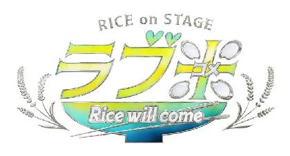 お米を擬人化したハートフルなエンターテインメント『RICE on STAGE「ラブ米」~Rice will come~』上演決定