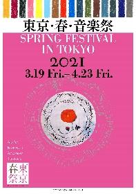 『東京・春・音楽祭2021』開催概要が発表 初の全プログラム ライブ・ストリーミング配信実施も