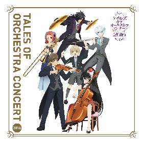 『テイルズ オブ オーケストラコンサート2016』コンサートアルバムのジャケット&収録曲を公開