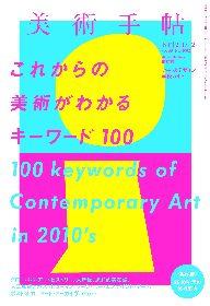 2010年代のアートが1冊でわかる! 『美術手帖』12月号の特集は「これからの美術がわかるキーワード100」