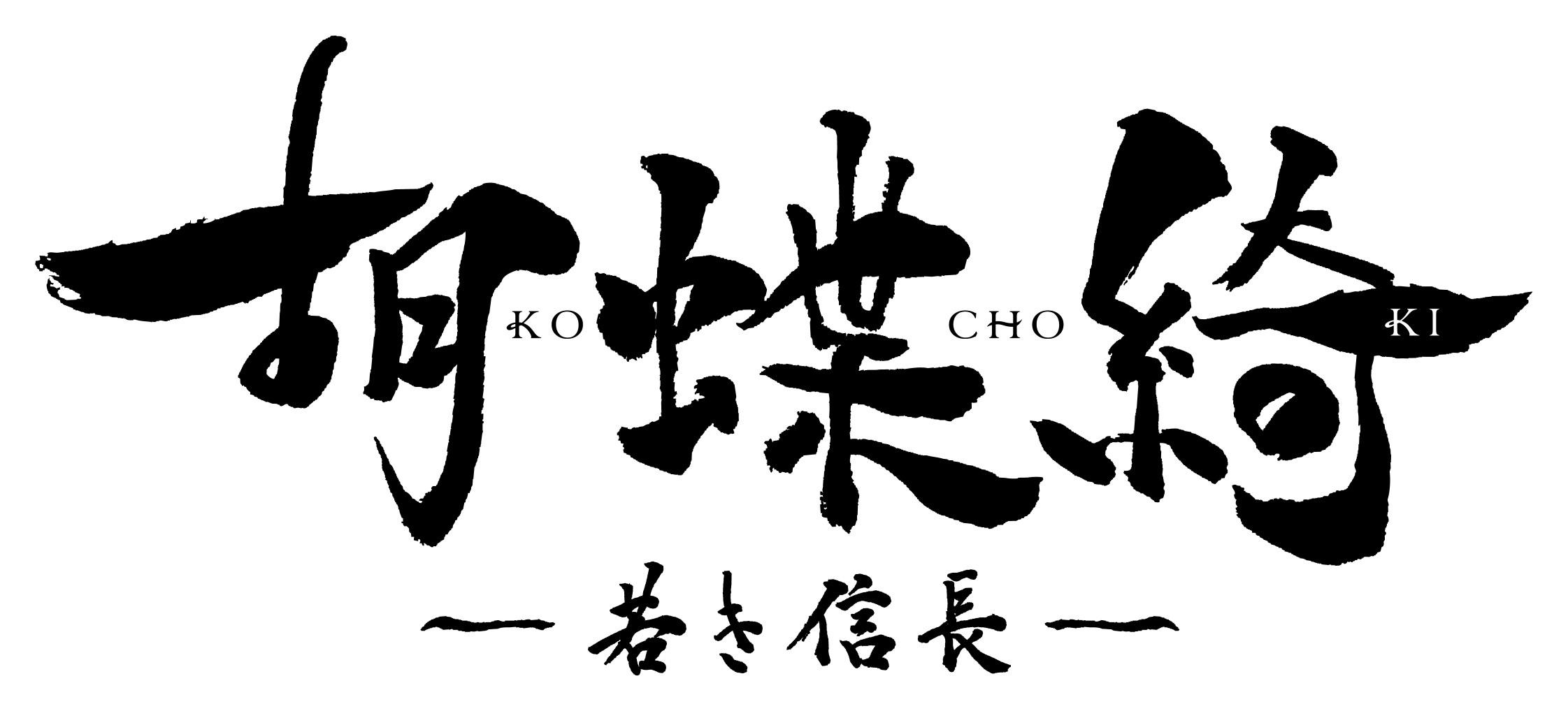 『胡蝶綺 ~若き信長~』ロゴ (C)揚羽母衣衆/胡蝶綺製作委員会
