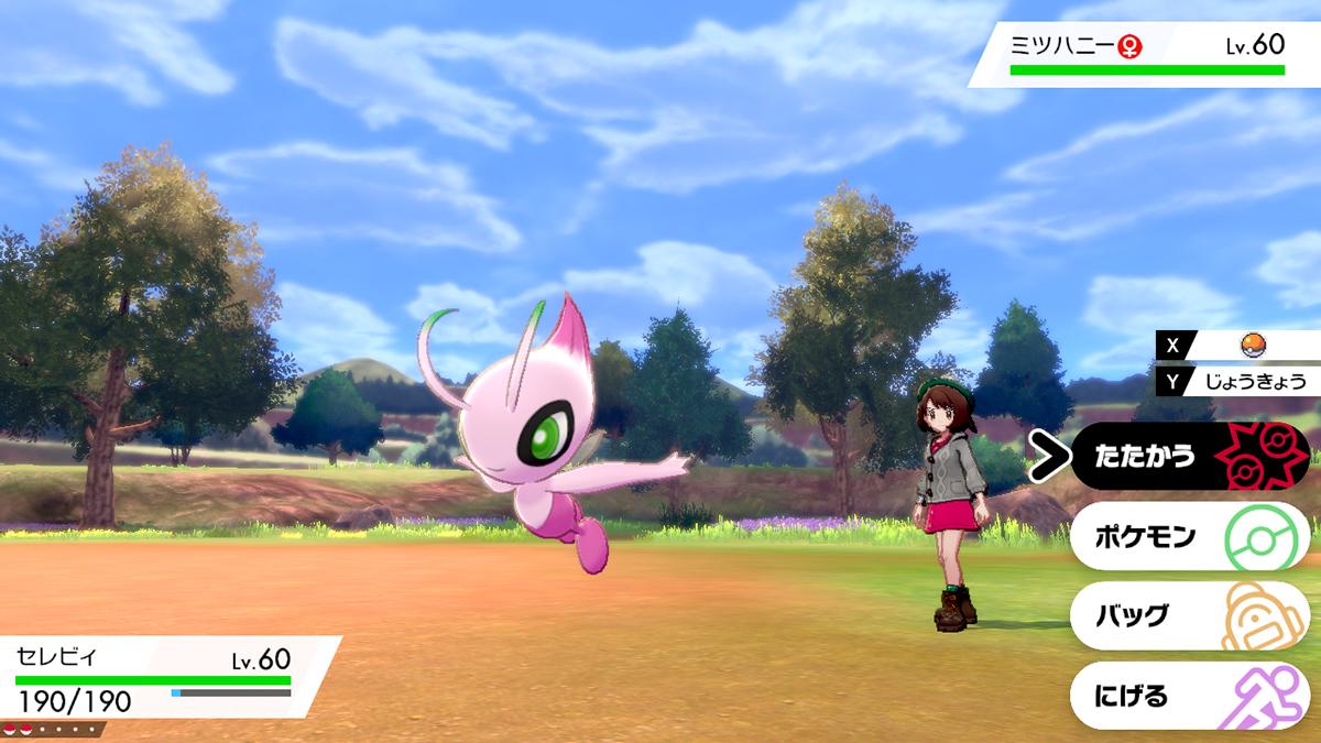 セレビィ_バトル画面 (C)2020 Pokémon. (C)1995-2020 Nintendo/Creatures Inc. /GAME FREAK inc