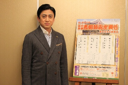 松本幸四郎が南座で開催される京の年中行事『吉例顔見世興行』への想いを語るーー『顔見世興行』を途切れさせるわけにはいかない