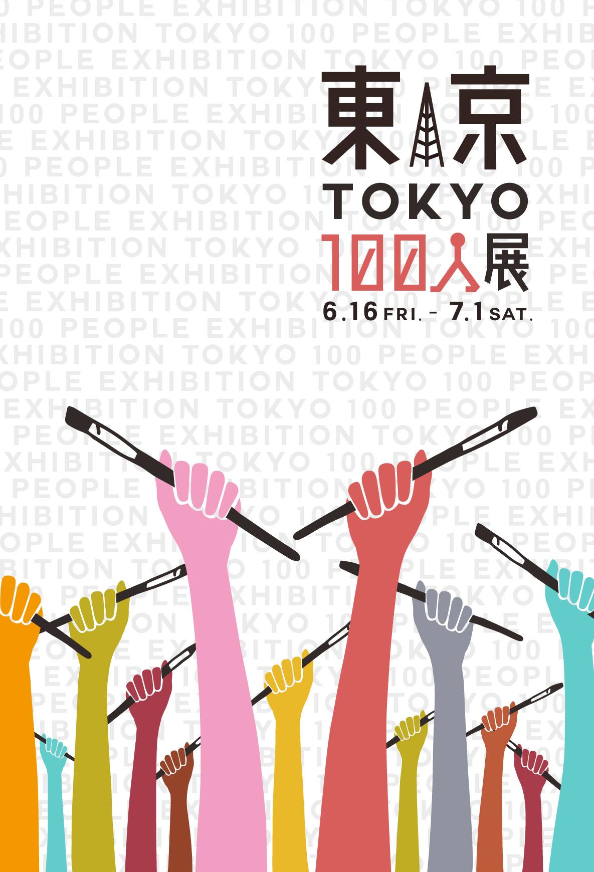 東京100人展