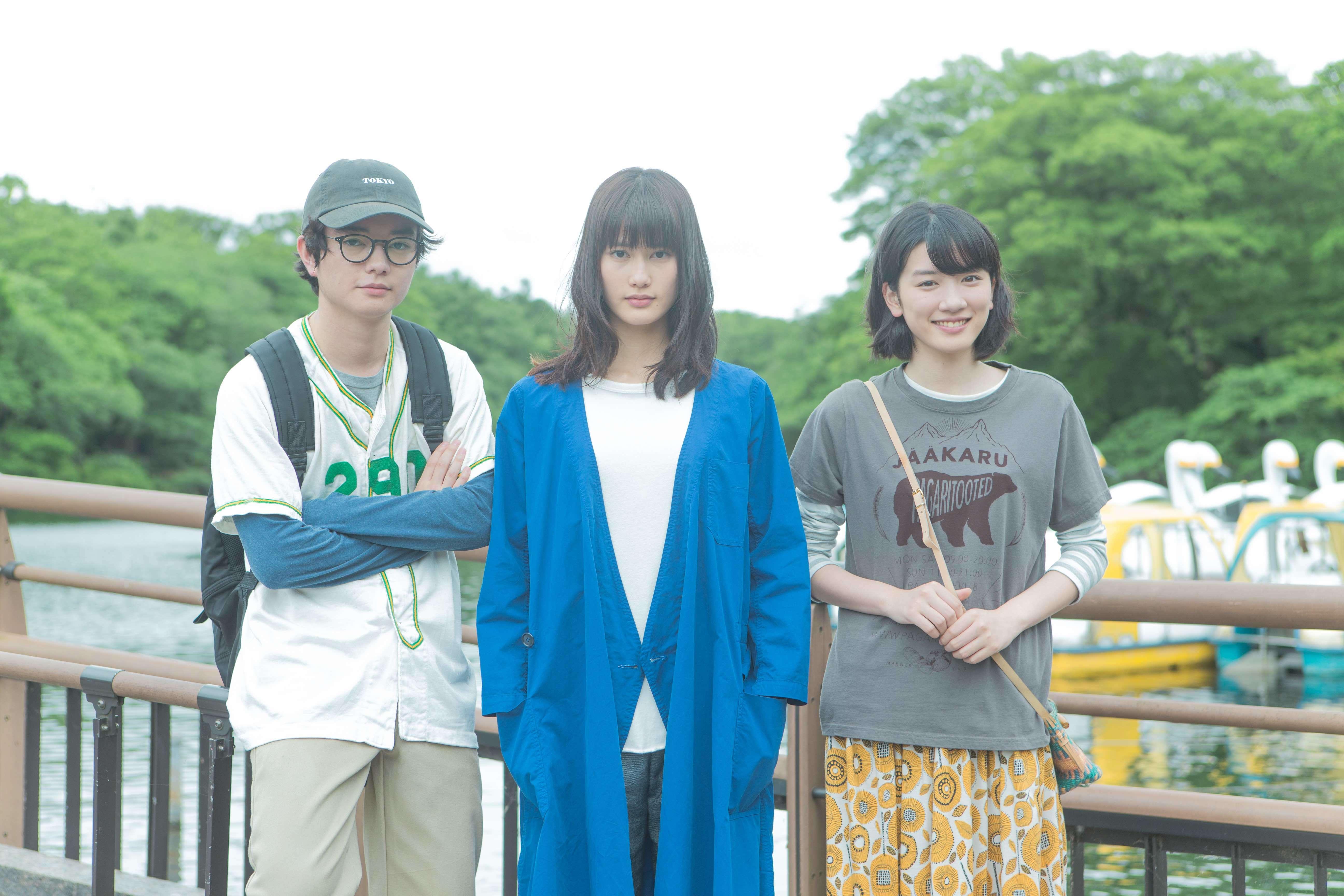 左から、染谷将太、橋本愛、永野芽郁 映画 『PARKS パークス』 (C)2017本田プロモーションBAUS