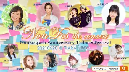 歌手デビュー40周年を迎える日髙のり子がミュージックライブフェスを初オーガナイズ『Non Fes the concert ~Nonko 40th Anniversary Tribute Festival』
