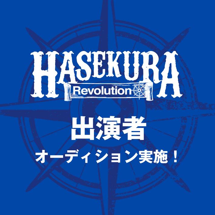 HASEKURA Revolution
