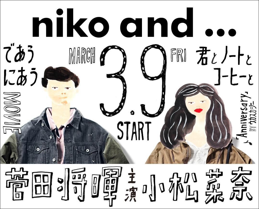 niko and …であうにあうMOVIE『君とノートとコーヒーと』ティザーイラスト