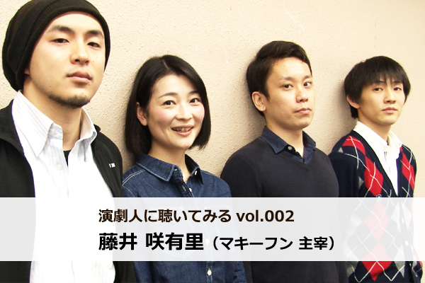 写真左から、船岩祐太、藤井咲有里(マキーフン主宰)、土田祐太、遠山悠介