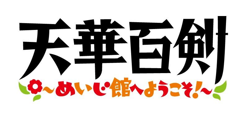 『天華百剣 ~めいじ館へようこそ!~』ロゴ (C)天華百剣プロジェクト (C)KADOKAWA CORPORATION 2019